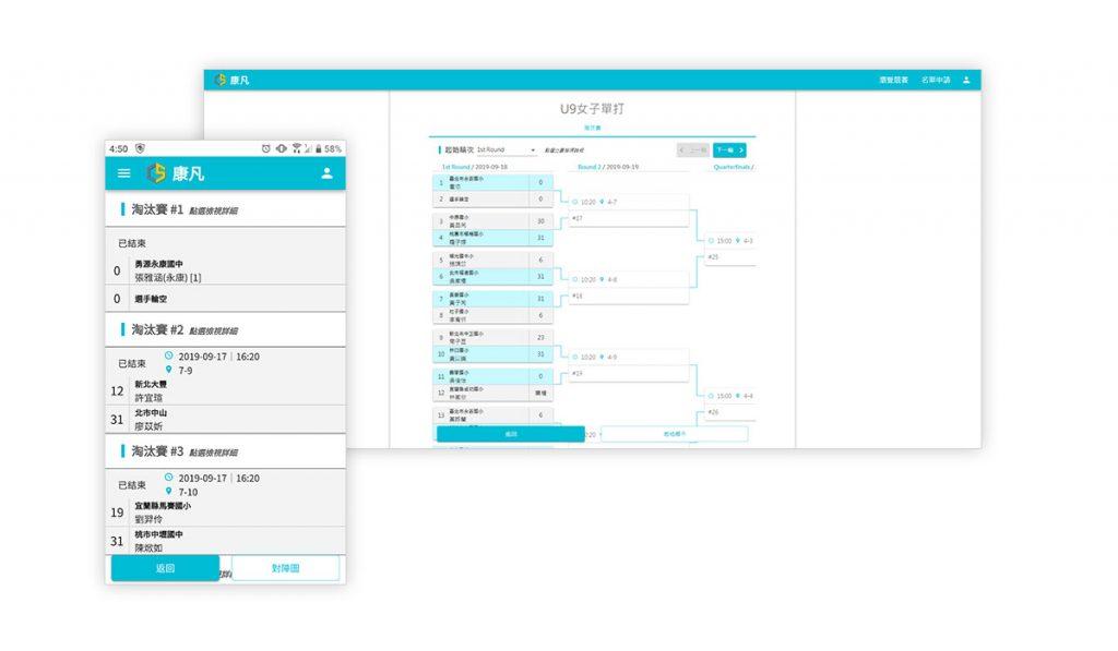 康凡賽務系統-WEB-使用者即時賽況查詢