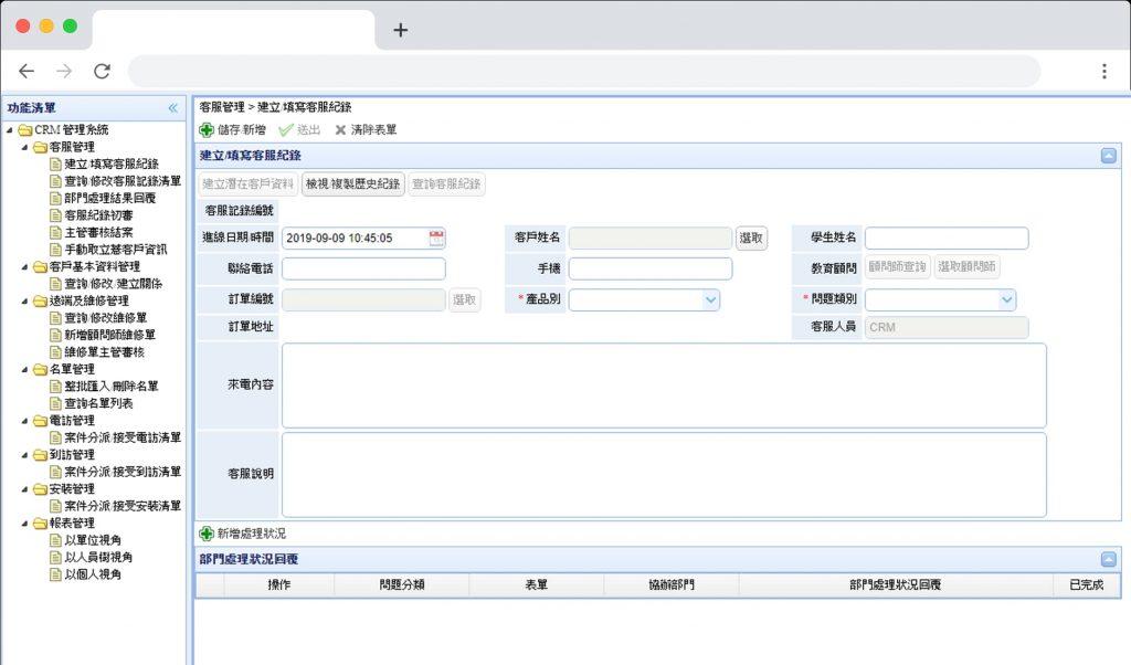 CRM 客戶關係管理系統