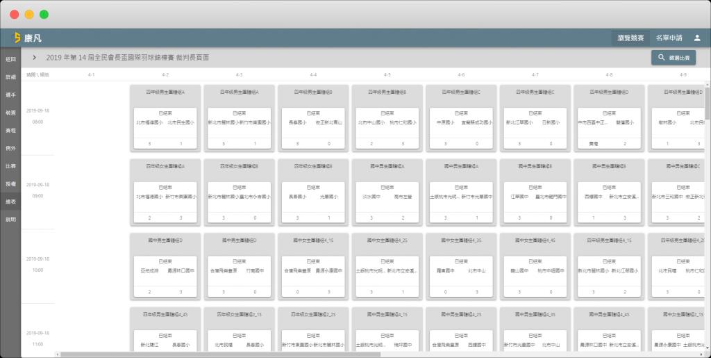康凡賽務系統-WEB畫面截圖-裁判長頁面